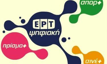 Ανανεώνουν συμβάσεις στην ΕΡΤ οι παρουσιαστές της πρωινής ενημέρωσης;