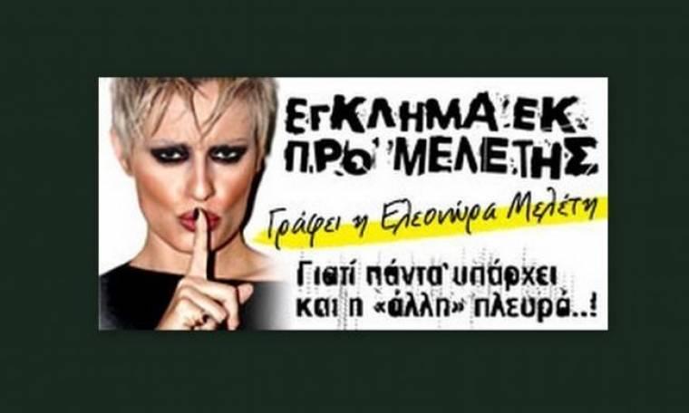Καλή χρονιά ....!!! (γράφει αποκλειστικά η Ελεονώρα Μελέτη στο Queen.gr)