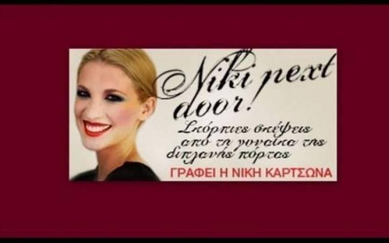 Γιατί, δεν υπάρχει δεν μπορώ, υπάρχει δεν θέλω (Γράφει αποκλειστικά η Νίκη Κάρτσωνα στο queen.gr)