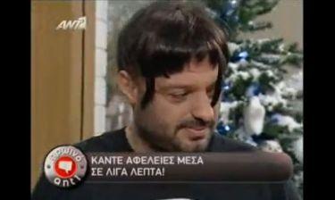 Ο Χρήστος Φερεντίνος με νέο look