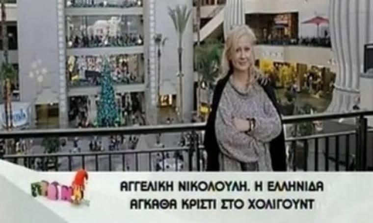 VIDEO: Οι υποθέσεις της Νικολούλη… ταινίες στο Hollywood!