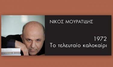Ο Νίκος Μουρατίδης παρουσιάζει το «Τελευταίο του καλοκαίρι»
