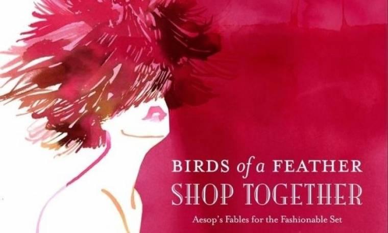 Οι μύθοι του Αισώπου για fashionistas