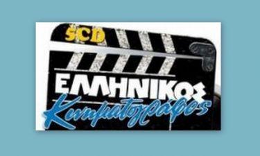Ο ελληνικός κινηματογράφος «ναυάγησε»