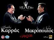 Καρράς-Μακρόπουλος κατεβαίνουν Αθήνα