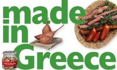 Να κάνουμε το Μade in Greece σημαία μας!