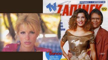 Νέα ντοκουμέντα από το παρελθόν: Δείτε την Ελένη Μενεγάκη το 1993, το 1995 και σήμερα (nassos blog)