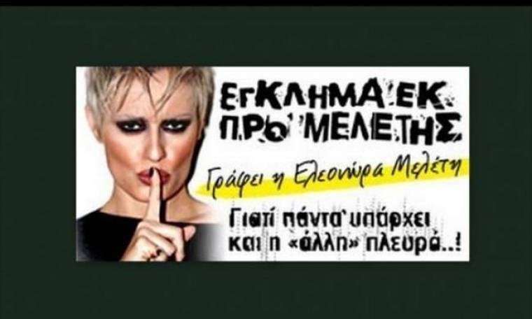 Κάνε με να φύγω, σε παρακαλώ... (γράφει αποκλειστικά η Ελεονώρα Μελέτη στο Queen.gr)