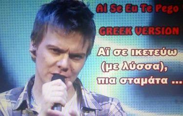 Κλάψτε: Το Ai Se Eu Te Pego με Ελληνικούς στίχους… (nassos blog)