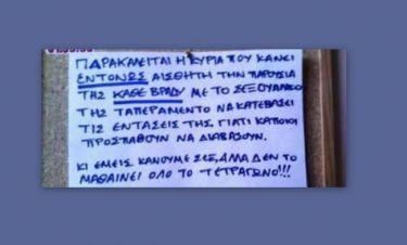 H παρουσιάστρια, οι ερωτικές τσιρίδες και το σημείωμα των γειτόνων (Nassos blog)