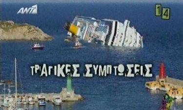 Οι Ράδιο Αρβύλα έκαναν παρωδία το ναυάγιο του Costa Concordia