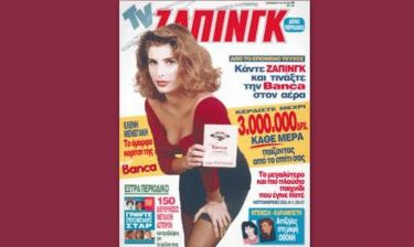 Δείτε το πρώτο επί πληρωμή εξώφυλλο της Mενεγάκη ως μοντέλο το 1992 (Nassos blog)