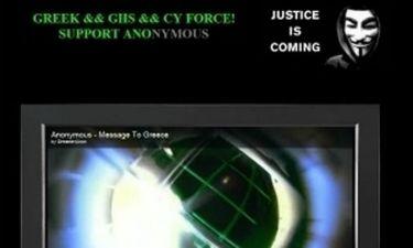 Οι Anonymous «χάκαραν» το site του Υπουργείου Δικαιοσύνης
