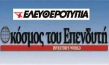 Απεργιών συνέχεια για «Ελευθεροτυπία» και «Κόσμο του Επενδυτή»