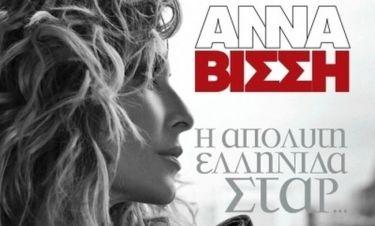 Δείτε το εξώφυλλο για το υπο έκδοση λεύκωμα της Άννας Βίσση!