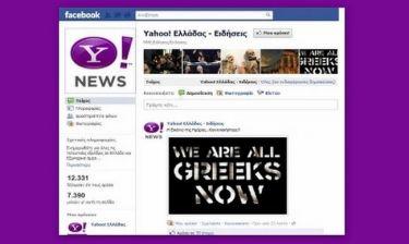 Και η Yahoo! φωνάζει στο Facebook: Είμαστε όλοι Έλληνες