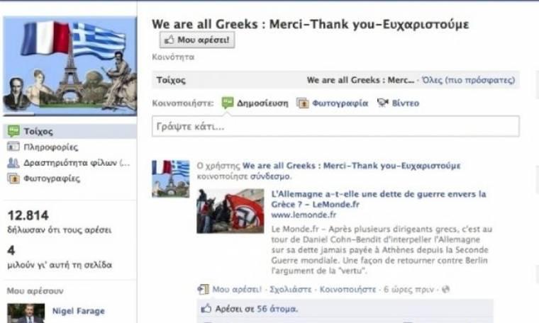 Είμαστε όλοι Έλληνες: Σήμερα η παγκόσμια κινητοποίηση