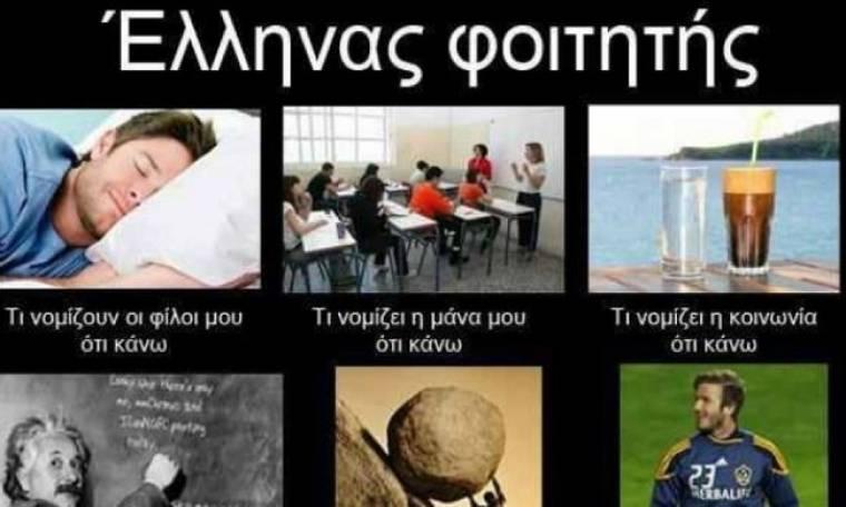 Έλληνας φοιτητής: Tι κάνει; Tι νομίζουν οι άλλοι ότι κάνει;