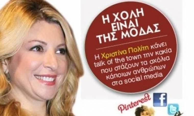 Η χολή είναι της μόδας  (Γράφει στο Queen.gr η Χριστίνα Πολίτη)