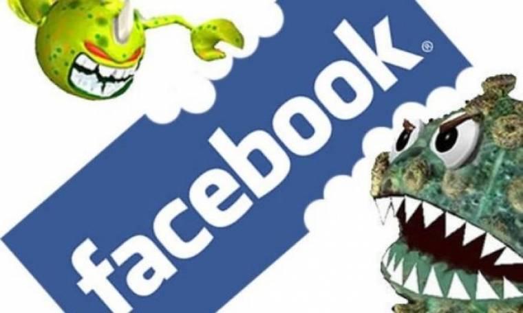 Προσοχή: Νέα απάτη με ιό στο Facebook