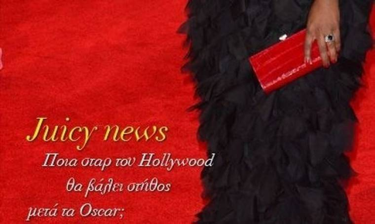 Ποια διάσημη του Hollywood θα βάλει στήθος μετά τα Oscar;