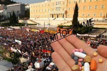 """""""Θα χαθούν ζωές από τα φάρμακα – φαρμάκια""""!"""