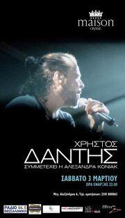 Ο Δάντης πάει… Θεσσαλονίκη!