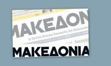 Απεργία στις εφημερίδες «Μακεδονία» και «Θεσσαλονίκη»