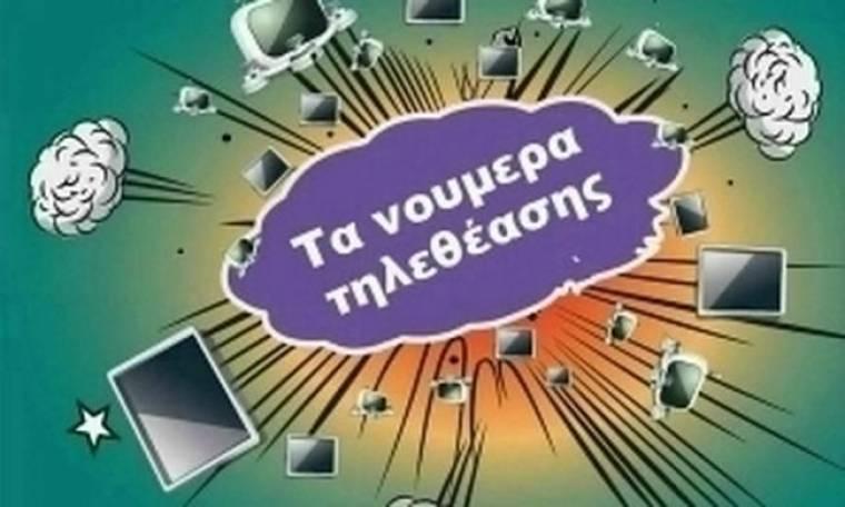 Τα καθαρά νούμερα τηλεθέασης ανά ζώνη για τις 01/03
