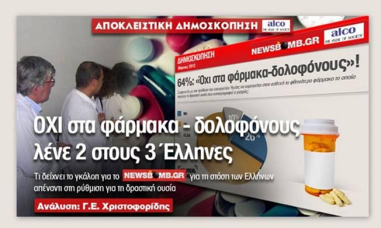 «Όχι» στα φάρμακα-δολοφόνους λένε 2 στους 3 Έλληνες
