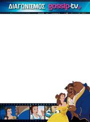 Κερδίστε Προσκλήσεις για την πρεμιέρα «Η Πεντάμορφη και το Τέρας 3D»