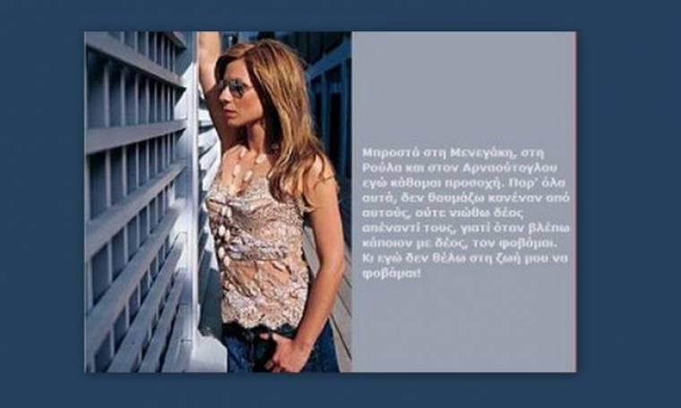 Κατερίνα Καραβάτου: «Μενεγάκη-Κορομηλά; Δεν θαυμάζω καμία από τις δύο» (Nassos blog)