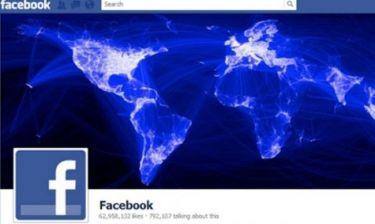 Facebook: Θετικά και αρνητικά του Timeline