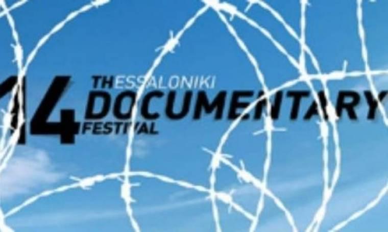 Θεσσαλονίκη: Ανοίγει η «αυλαία» του 14ου φεστιβάλ ντοκιμαντέρ