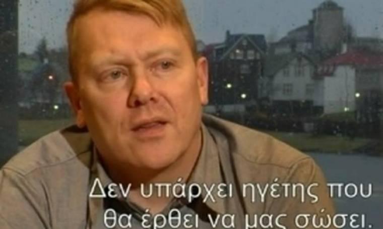Ισλανδία: Δείτε πώς τα κατάφερε πηγαίνοντας κόντρα σε Ε.Ε και ΔΝΤ! (vid)