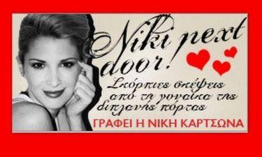 Η διεκδίκηση της ευτυχίας (Γράφει αποκλειστικά η Νίκη Κάρτσωνα στο queen.gr)