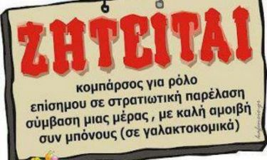 Facebook: Ζητείται κομπάρσος για ρόλο επισήμου σε παρέλαση!
