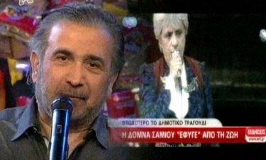 Το συγκινητικό «αντίο» του Λαζόπουλου στη Δόμνα Σαμίου
