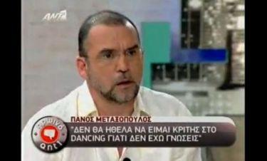 Πάνος Μεταξόπουλος: «Δε θα ήθελα να είμαι κριτής στο Dancing γιατί δεν έχω γνώσεις»