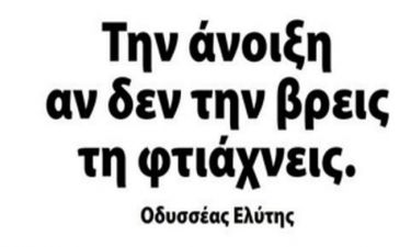 «Αλληλεγγύη προς τον Ελληνικό λαό»,το μήνυμα του Παγκόσμιου Κινήματος Ποίησης