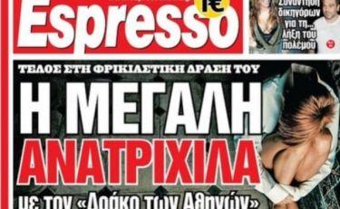 Συνεχίζεται και σήμερα η απεργία στην εφημερίδα «Espresso»