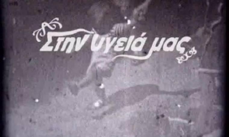 Αφιέρωμα στη Δόμνα Σαμίου απόψε στην εκπομπή «Στην υγειά μας»