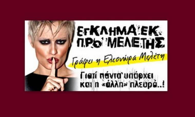 Γιατί δεν μιλάμε πια... (Γράφει αποκλειστικά η Ελεονώρα Μελέτη στο Queen.gr)