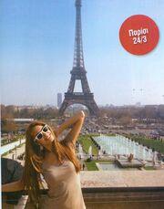 Πρέλεβιτς-Χαριτόπουλος: Ερωτευμένοι στο Παρίσι