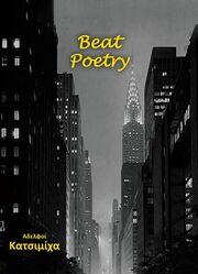 Beat Poetry: Το νέο CD των Χάρη και Πάνου Κατσιμίχα