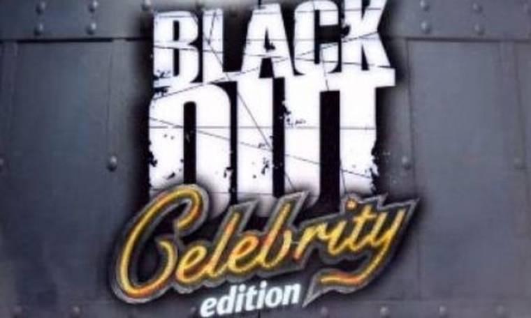 «Black out»: Μεγάλη Δευτέρα με ένα celebrity επεισόδιο