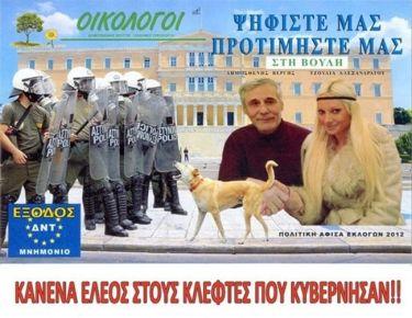Η προεκλογική αφίσα της Τζούλιας Αλεξανδράτου με τον Δημοσθένη Βεργή!