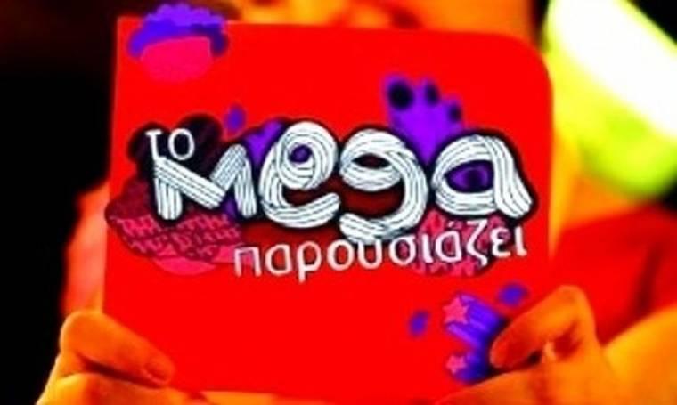 Το εορταστικό πρόγραμμα του Mega