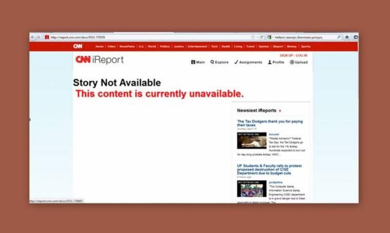 Η αναξιοπιστία του CNN