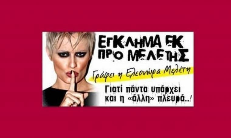 Μπαίνουμε σε πρόγραμμα! Τέλος τ΄αστεία! (Γράφει η Ελεονώρα Μελέτη αποκλειστικά στο Queen.gr)